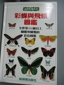 【書寶二手書T1/科學_ORG】彩蝶與飛蛾圖鑑_大衛.卡特