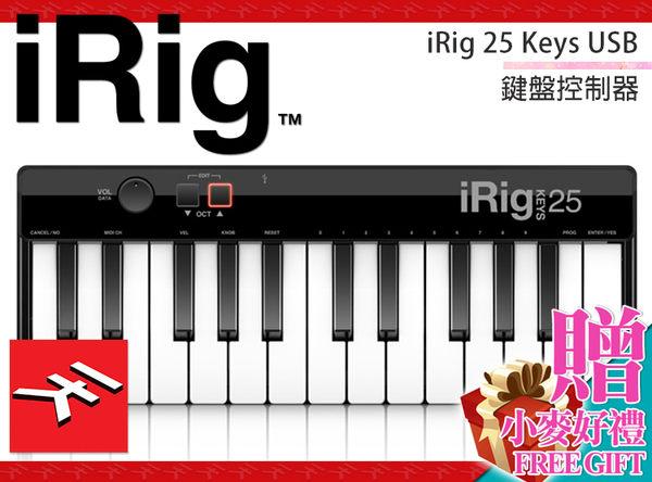 【小麥老師樂器館】iRig keys 25 MIDI鍵盤 25鍵 USB介面 (台灣 公司貨) PC MAC 適用