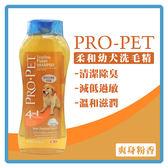 【力奇】PRO-PET 柔和幼犬洗毛精-爽身粉香 20oz-320元 可超取(J901E02)