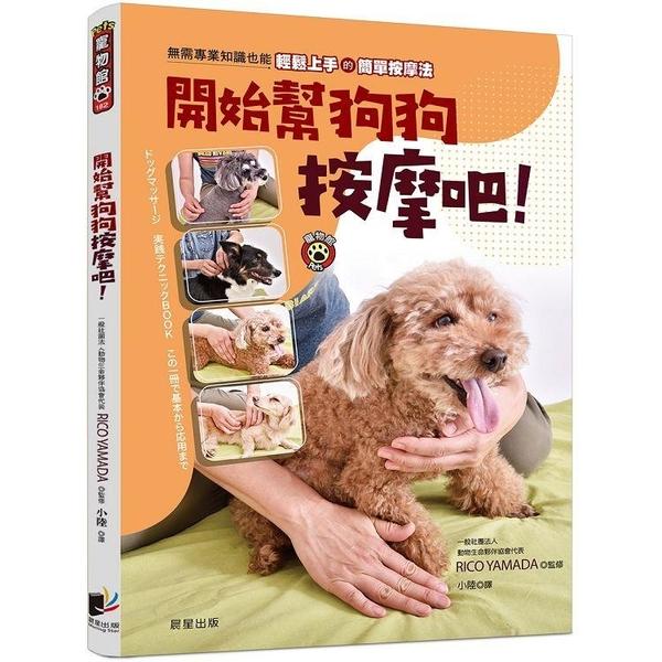 開始幫狗狗按摩吧!