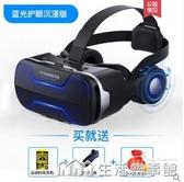3d立體虛擬現實頭戴式六代頭盔蘋果安卓手機專用智能眼睛一體機ar手柄游戲 生活樂事館