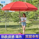 現貨五折 太陽傘遮陽傘大型雨傘超大號戶外商用擺攤圓傘沙灘傘防曬防雨折疊 10-23