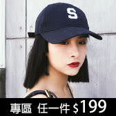 眼鏡/帽款❤均一價199專區