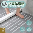 透明浴室防滑貼條 5入 EVA壓克力無痕...