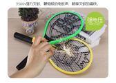 新款電蚊拍大號三網家用多功能滅蚊拍大電力蒼蠅拍充電式電蚊子拍  莉卡嚴選