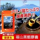 福山黑醋膠囊 精神旺盛 元氣補給 健康加...