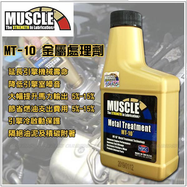 【愛車族購物網】MUSCLE MT-10 金屬處理劑(引擎金屬磁護劑)