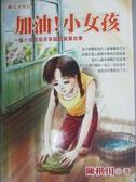 【書寶二手書T3/兒童文學_NDM】加油!小女孩_陳棋川