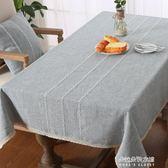 北歐日式純色桌布布藝棉麻現代簡約餐桌布  朵拉朵衣櫥