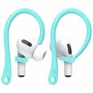 蘋果 Airpods pro 3代 1代 2代 耳機 防丟 耳掛 矽膠