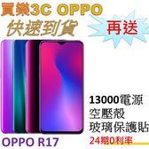 OPPO R17 手機 128G,送 13000mAh行動電源+空壓殼+玻璃保護貼,24期0利率