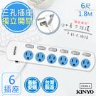 【KINYO】6呎1.8M 3P6開6插安全延長線(CW366-6)台灣製造‧新安規