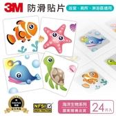 3M 防滑貼片-海洋生物 (24片)