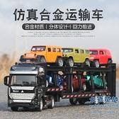 玩具車 合金運輸車兒童回力大卡車玩具仿真拖斗平板車男孩汽車半掛車模型【八折搶購】