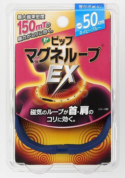 日本境內版 2018新款 易利氣 磁力項圈 EX加強版 45/50/60 黑/粉/藍【小福部屋】