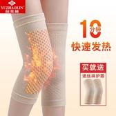 護膝 俞兆林護膝蓋保暖防寒保護關節男女士老寒腿發熱護漆蓋加熱夏季xi 晶彩