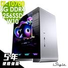 iStyle 家用水冷電腦 i7-10700/8G/256SSD/W10/五年保固