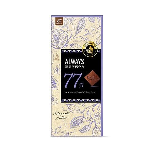 77歐維氏77%醇黑巧克力44g【愛買】