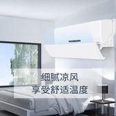 空調擋風板防直吹防風罩導遮風板