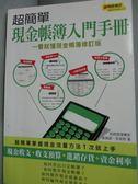 【書寶二手書T7/投資_QIB】超簡單現金帳簿入門手冊_張真卿