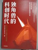 【書寶二手書T8/投資_MHX】獨角獸的科創時代:新銳投資人的行動指南_中國工商銀行投資銀行部
