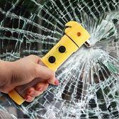 車內安全捶 汽車安全錘 四合一救生錘 逃生錘手電筒應急燈 多功能安全錘