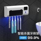智慧牙刷消毒器紫外線殺菌免打孔置物架掛墻式家用收納盒衛生間 快速出貨