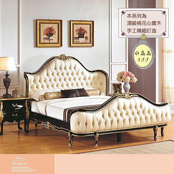 【水晶晶家具/傢俱首選】帝國6呎頂級桃花心木法式手工精造加大雙人床~~床頭櫃另購 JF8001-1