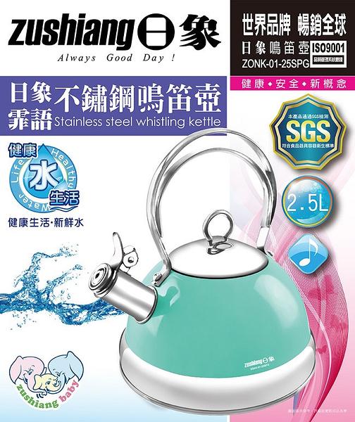 【艾來家電】【分期0利率+免運】日象 2.5L霏語不鏽鋼鳴笛壺 ZONK-01-25SPG