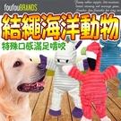 四個工作天出貨除了缺貨》FouFouBrands加拿大》結繩海洋動物系列寵物玩具-10吋