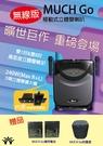 CPA-900E (MUCH GO) 卡啦OK/KTV專用移動式立體聲喇叭 無線音效組合 (贈電池+防護套)