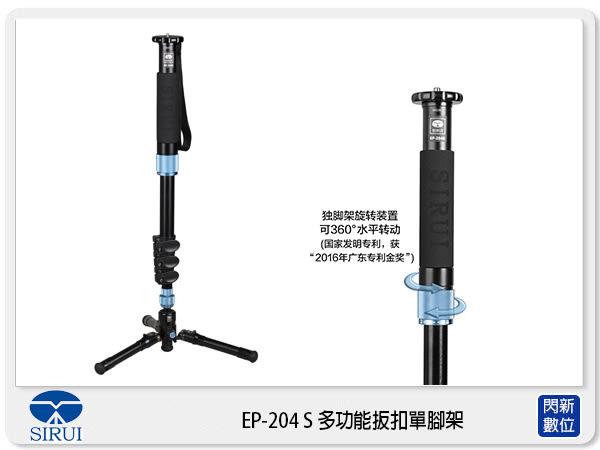 【24期0利率,免運費】Sirui 思銳 EP-204 S 多功能 扳扣 鋁合金 單腳架(EP204S,公司貨)