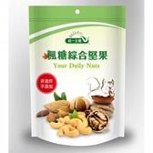 統一生機~楓糖綜合堅果150公克/包
