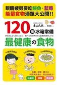 (二手書)120種冰箱常備「最健康的食物」:「好食物」才是家中的常備良藥!冰箱一定要..