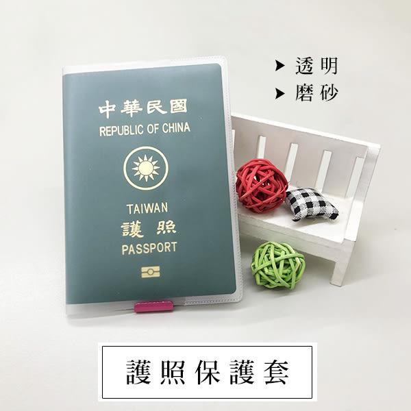 【飛兒】簡約素面!護照保護套 透明 磨砂 證件卡 防水 護照 證件套 PVC 防汙損 77