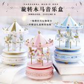 (交換禮物 創意)聖誕-少女心木質摩天輪粉色旋轉木馬音樂盒天空之城八音盒擺件生日禮物