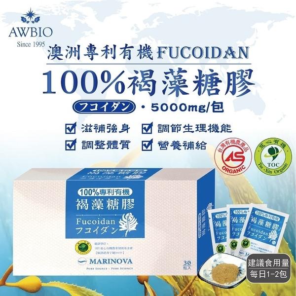 【美陸生技】100%澳洲專利有機褐藻糖膠粉【30包/盒(禮盒),13盒下標處】AWBIO
