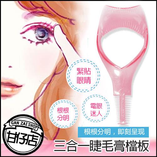 三合一睫毛膏檔板 美妝 輔助 工具 (顏色隨機) 睫毛膏 檔板 甘仔店3C配件