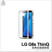 LG G8s ThinQ 冰晶殼 手機殼 透明 空壓殼 防摔 四角強化 保護殼 氣囊 軟殼 保護套 手機套