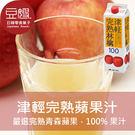 【豆嫂】日本果汁 青森蘋果 津輕完熟蘋果汁(盒裝)