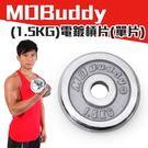 MDBuddy 單片電鍍槓片 1.5KG(啞鈴 健身 重量訓練 免運≡排汗專家≡