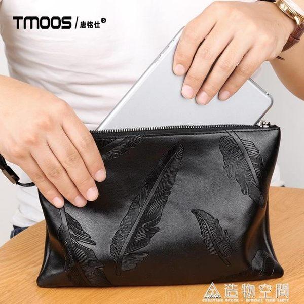 男士手包商務休閒男包韓版潮青年信封包軟皮手抓包大容量手拿包男 造物空間
