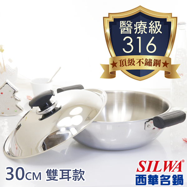 【西華SILWA】極光 PLUS 316 不銹鋼萬用鍋-雙耳款