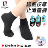 LIGHT&DARK 腳底健康按摩 防滑設計 止滑童襪 台灣製 三元第