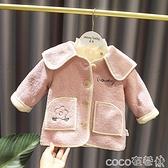 嬰兒羊羔毛外套 1-5歲女寶寶洋氣保暖毛呢上衣女嬰兒童秋冬裝3女童輕奢羊羔絨外套 coco