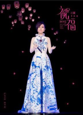 江蕙 2015 祝福演唱會Live 雙DVD 免運 (購潮8)