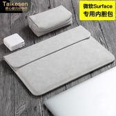 微軟surface 3保護套surface laptop內膽包新品Pro4 5平板電腦包 雙11大促