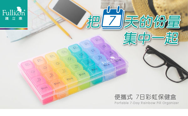 Fullicon護立康-便攜式七日彩虹藥盒/隨身盒/收納盒