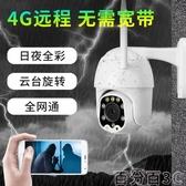 攝像頭 4G無線攝像頭360度監控器無需網路家用室外不用wifi手機遠程戶外 百分百
