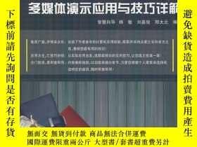 二手書博民逛書店PowerPoint罕見2007多媒體演示應用與技巧詳解Y244